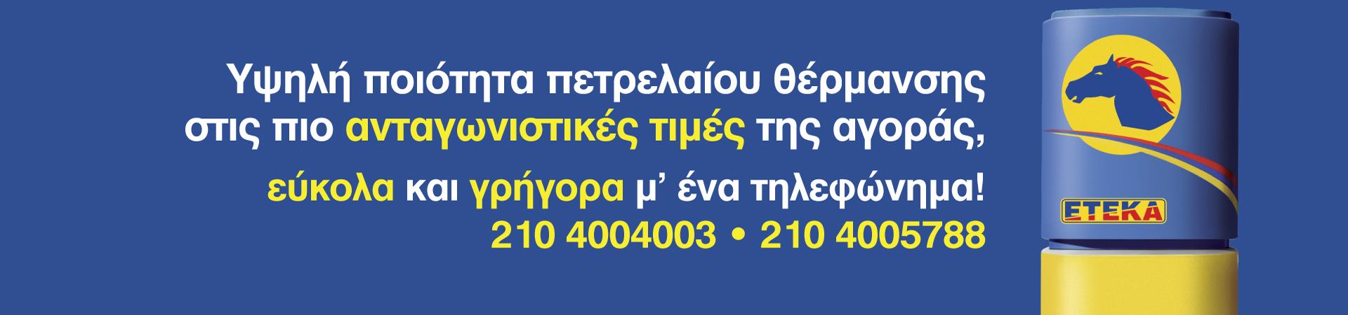 1.-ETEKA1920X450pxFFF